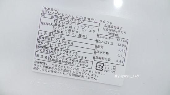 kani21.jpg