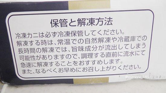 kani54.jpg